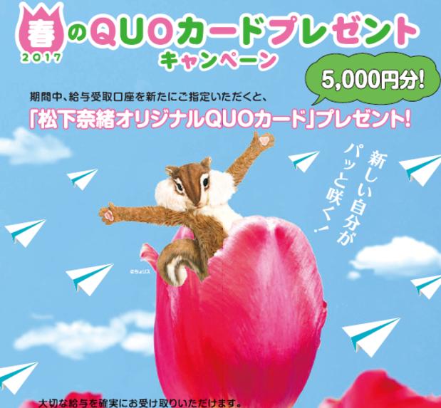 春のQUOカードプレゼントキャンペーンのイメージ