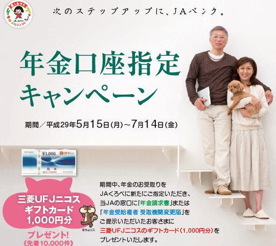 年金口座指定キャンペーン!のイメージ