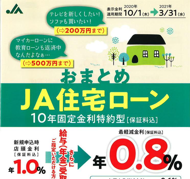 JA住宅ローンのイメージ