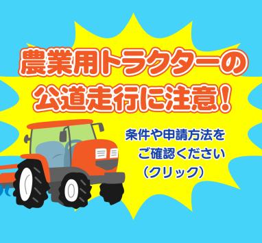 農業用トラクターの公道走行についてのイメージ